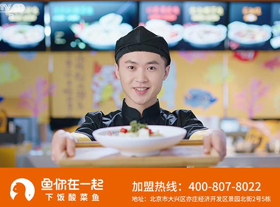 鱼你在一起酸菜鱼加盟品牌作为消费者信赖品牌加盟费多少
