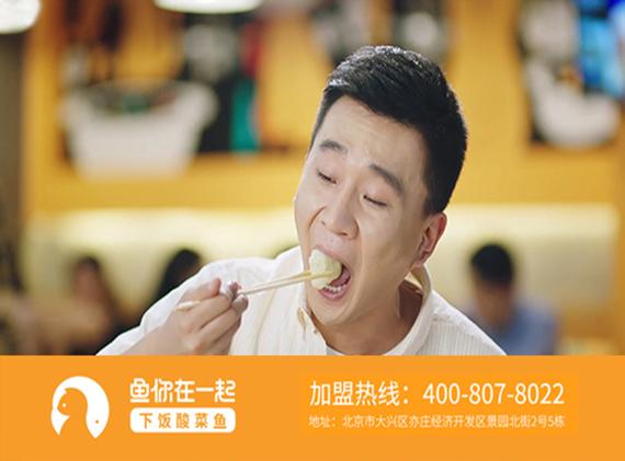 酸菜鱼品牌应该如何选择才可以更好的经营
