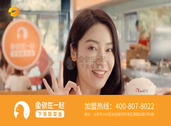 鱼你在一起酸菜鱼怎么样?近年来火爆中国的品牌
