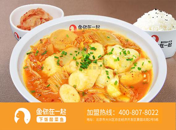 想要酸菜鱼米饭加盟店生意红火该从哪些方面入手