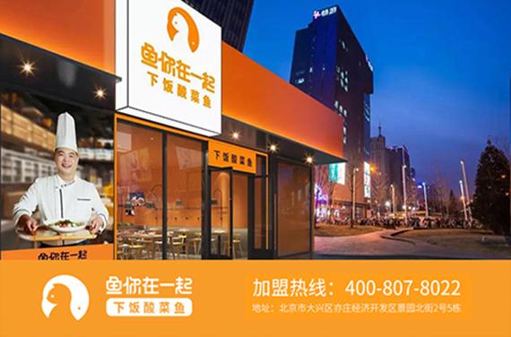 酸菜鱼加盟店一定要开在一线城市?