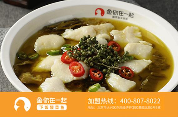 开酸菜鱼米饭加盟连锁店需要掌握好哪些经营技巧