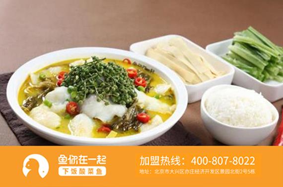 酸菜鱼外卖加盟店如何选择一个好口碑的酸菜鱼品牌