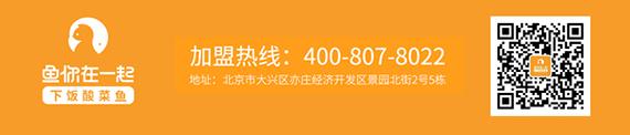 酸菜鱼快餐加盟店色彩搭配促进消费者购买欲望