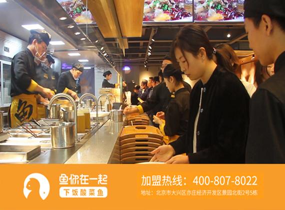 酸菜鱼米饭加盟店怎样可以让员工高兴的工作