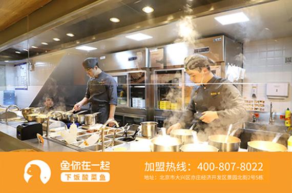 酸菜鱼快餐加盟店需要哪些成本,成本过后应该怎样经营