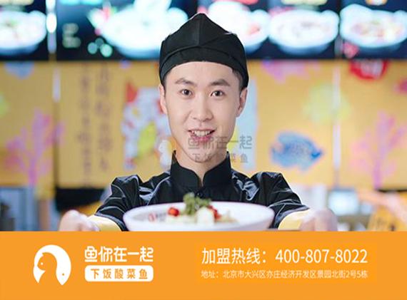 北京开下饭酸菜鱼加盟店可以助你轻松成功开店
