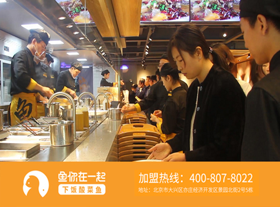 酸菜鱼米饭加盟店创业需要对技术进行培训吗