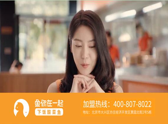 酸菜鱼加盟店经营选对品牌轻松创业