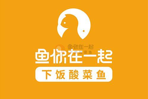 恭喜:杨先生1月1日成功签约鱼你在一起绍兴店
