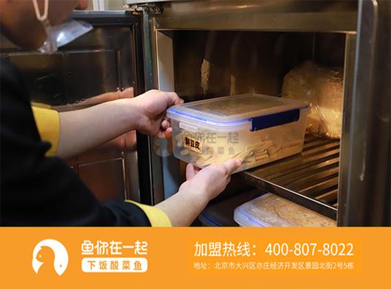 北京酸菜鱼加盟店运营哪个品牌好?鱼你在一起首选
