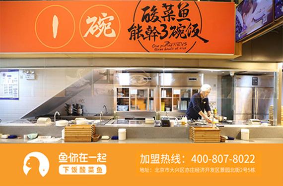 酸菜鱼外卖加盟店运营比拟北京上海的一线城市-深圳