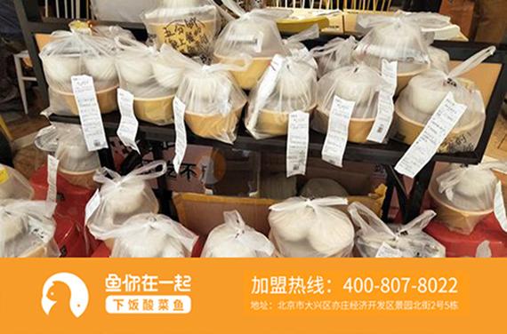 合适开酸菜鱼米饭加盟店的城市有哪些-鱼你在一起