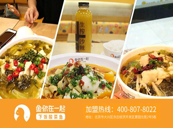 开酸菜鱼快餐加盟店怎样有效抓住消费者眼球