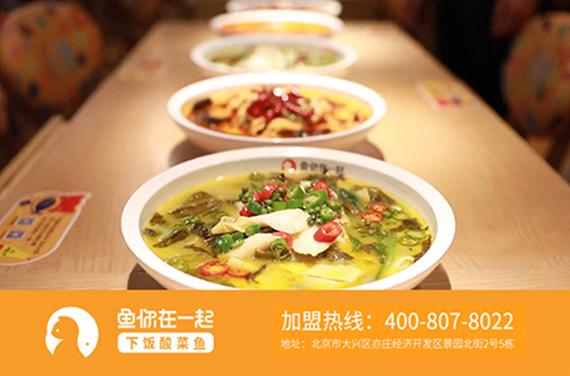 正宗酸菜鱼加盟店运营怎样才能受消费者欢迎?