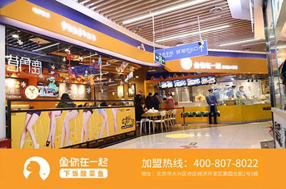 酸菜鱼快餐加盟店运营懂得营销就能保证利益长远化