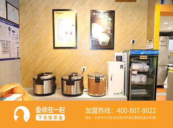 酸菜鱼米饭加盟店运营满足忠实消费群体很关键