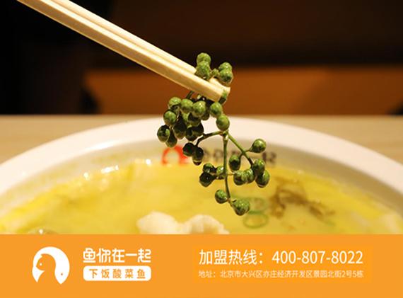 开酸菜鱼米饭加盟店想要快速的盈利要做好哪些事?