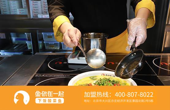 酸菜鱼快餐加盟店经营为什么生意会差?