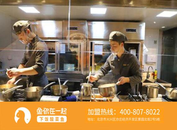 鱼你在一起为大家分享酸菜鱼米饭加盟店开店需要的投资成本