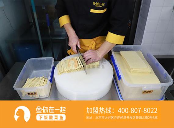下饭酸菜鱼加盟店想要长期稳定的经营该怎样做