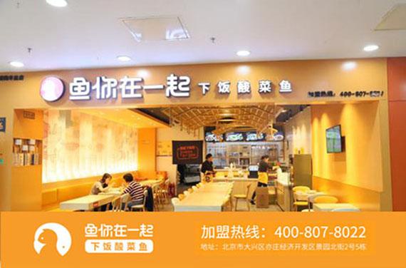 酸菜鱼米饭加盟店经营怎样做到品牌化-鱼你在一起