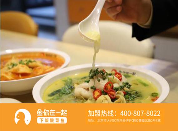 酸菜鱼快餐加盟店创业想要获得好的发展需要注意的事项有哪些?