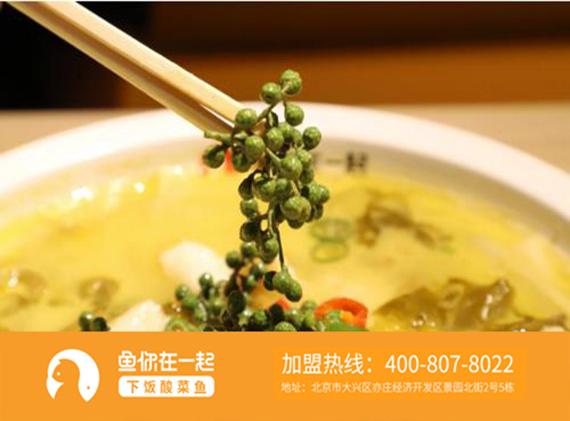 酸菜鱼米饭加盟店需要注意哪些才能保障店面的生意