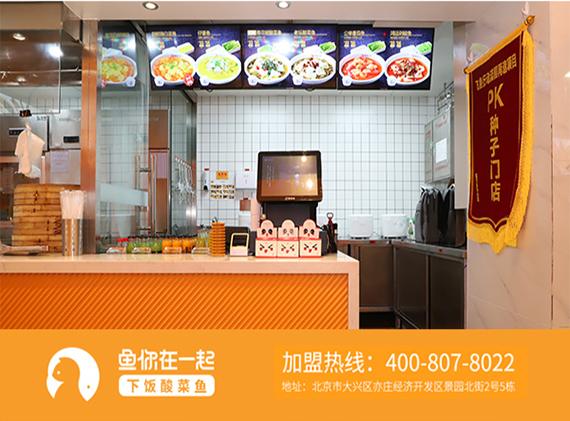 餐饮行业发展空间大的优质创业品牌-鱼你在一起