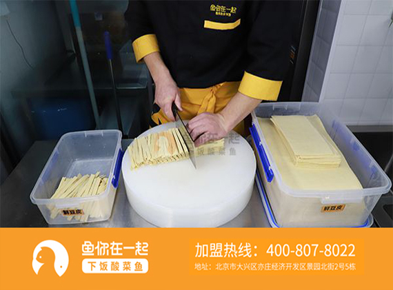 鱼你在一起分享怎样做才能经营好一家下饭酸菜鱼加盟店