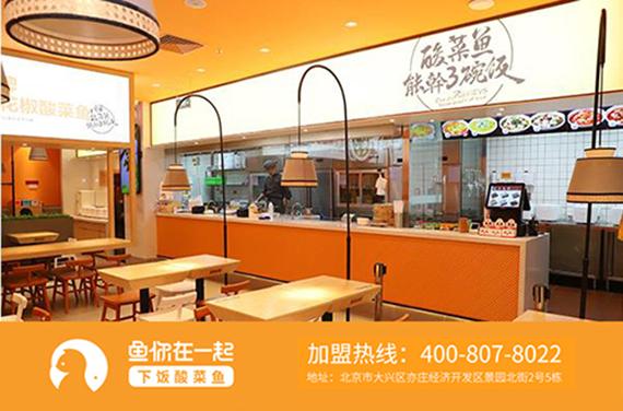 经营酸菜鱼快餐加盟店加盟品牌跟自创品牌的区别