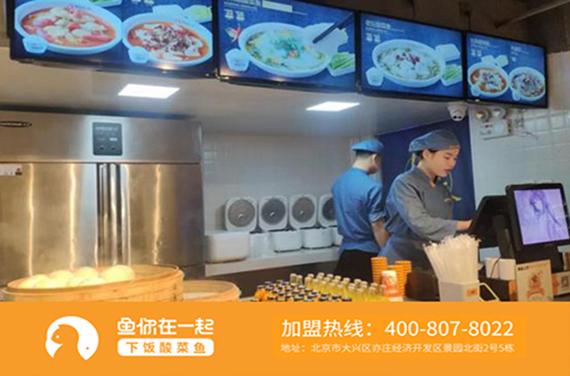 经营酸菜鱼米饭加盟店怎样可以让消费者自愿到你店内消费