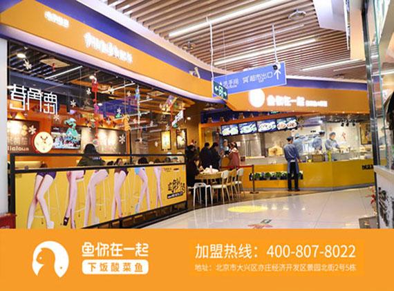 酸菜鱼外卖加盟店运营过程中怎样做才能维护好第三方平台?