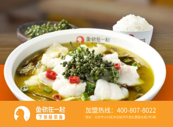 鱼你在一起下饭酸菜鱼新手餐饮创业者优质的选择