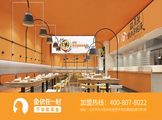 做好服务和产品才可以保证我们酸菜鱼加盟店的发展