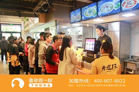 酸菜鱼加盟店想要赚钱该关注什么
