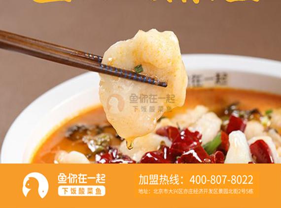 在北京开酸菜鱼外卖加盟店未来还有发展空间吗?
