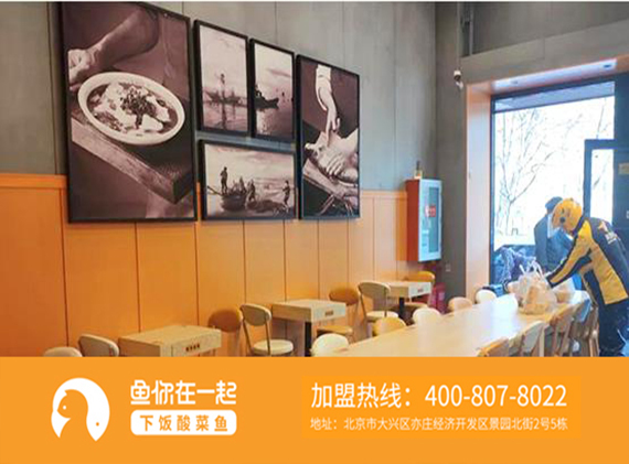 北京开正宗酸菜鱼加盟店有哪些影响需要我们注意?