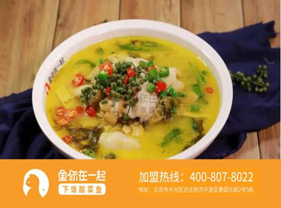 在上海开特色酸菜鱼加盟店需要哪些费用