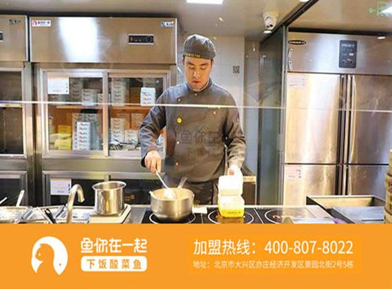 鱼你在一起下饭酸菜鱼品牌上海创业者的福音