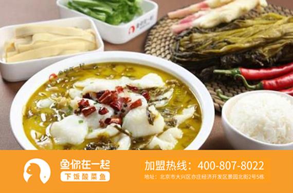 县城开酸菜鱼米饭加盟店关于选址问题