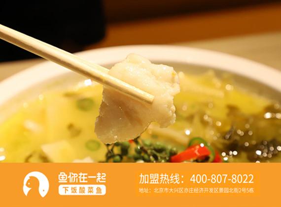 特色酸菜鱼加盟店经营想要在市场上稳定发展该怎样做?