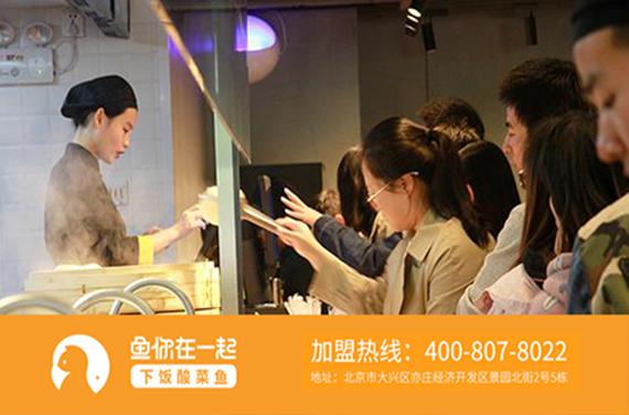 鱼你在一起-上海酸菜鱼加盟哪家可以获得足够的利润