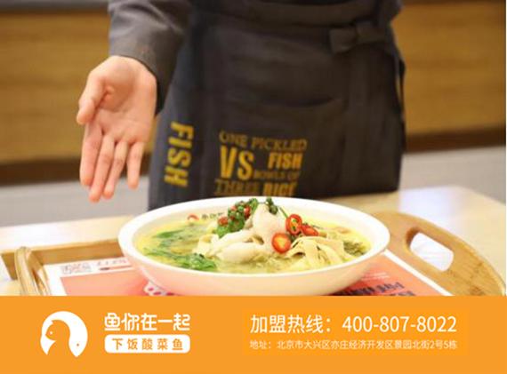酸菜鱼快餐加盟店怎样才能提高营业额?