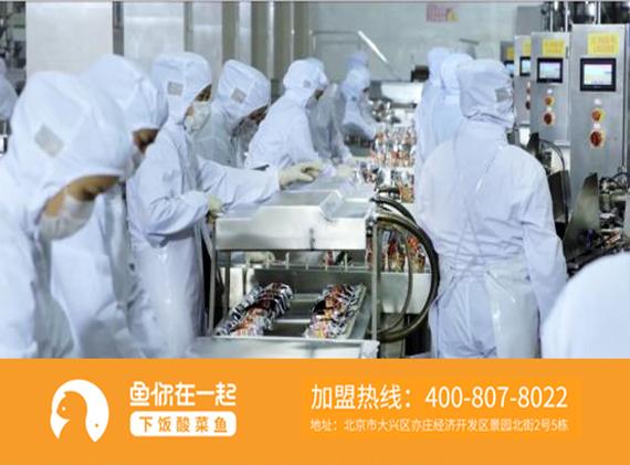 鱼你在一起-北京酸菜鱼加盟还挣钱吗