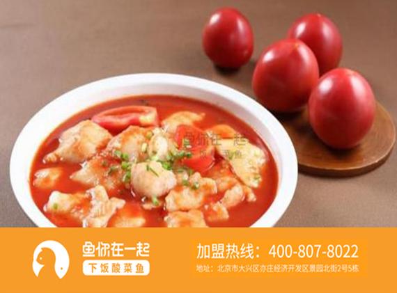 特色的运营模式是酸菜鱼米饭加盟店成功的基础
