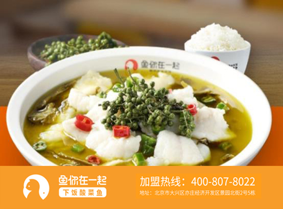 酸菜鱼加盟店创业选择鱼你在一起的理由是什么