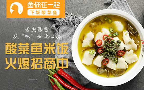 酸菜鱼米饭加盟进入精细化经营阶段