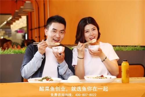 酸菜鱼米饭快餐店利润增长的方法