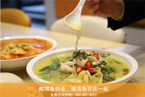 如何吸引更多的消费者酸菜鱼加盟店就餐